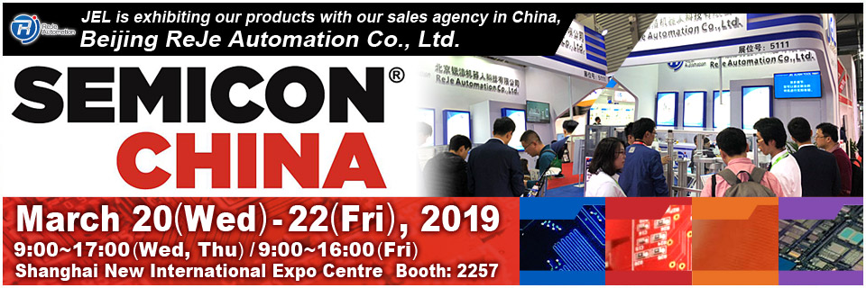 SEMICON CHINA 2019