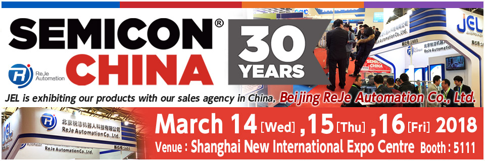 SEMICON CHINA 2018