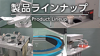 JEL products video thumbnail